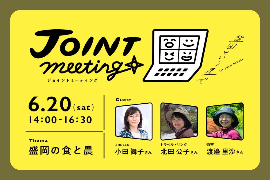 jointmeetinglogo20200620